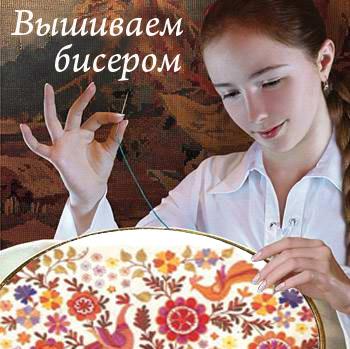 Вышиваем на заказ бисерные наборы для вышивания